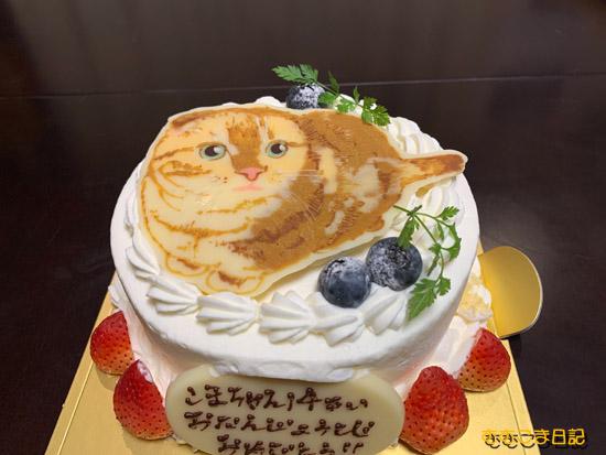 こまちゃんバースデーケーキ.jpg