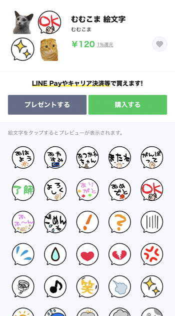 LINE絵文字1_edited-2.jpg